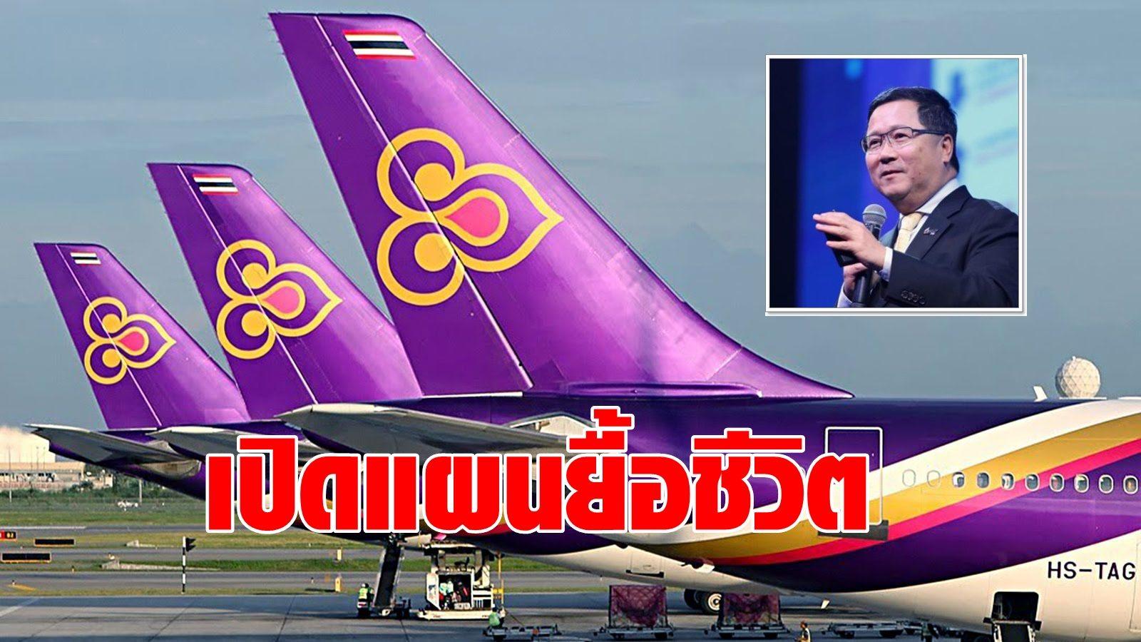 การบินไทย ขายตึกลูกเรือหลักสี่ หาเงินต่อชีวิตถึง ก.ค.-ดีดี แจงยิบแผนฟื้นฟู มั่นใจฉลุยหลังเจ้าหนี้ลดค่าเช่า 50%