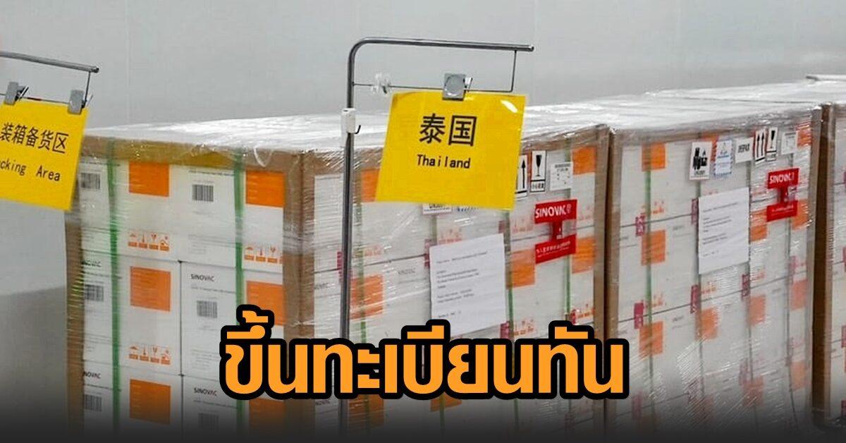 อย. ยันขึ้นทะเบียน 'วัคซีนซิโนแวค' ทัน 24 ก.พ. ก่อนถึงไทยแน่นอน