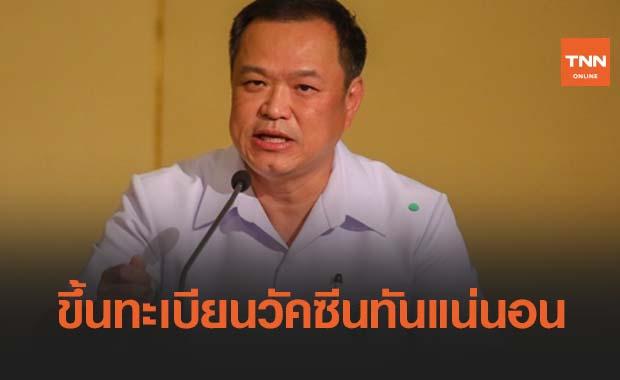 """อนุทินยันขึ้นทะเบียน""""วัคซีนซิโนแวค""""ทันก่อนวัคซีนถึงไทย 24 ก.พ."""