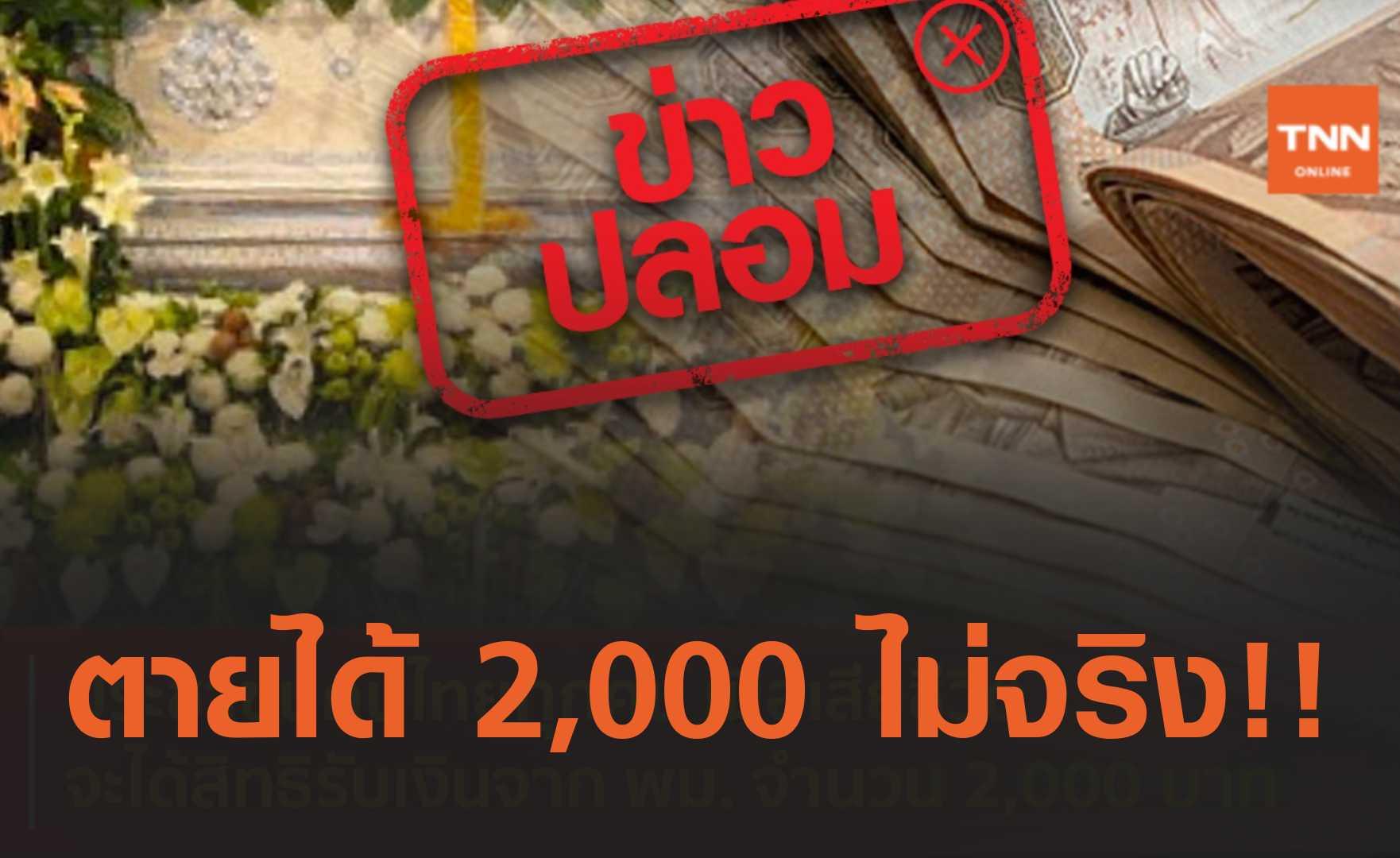 ข่าวปลอม อย่าแชร์! คนไทยทุกคน เมื่อเสียชีวิตจะได้รับเงิน 2,000 บาท