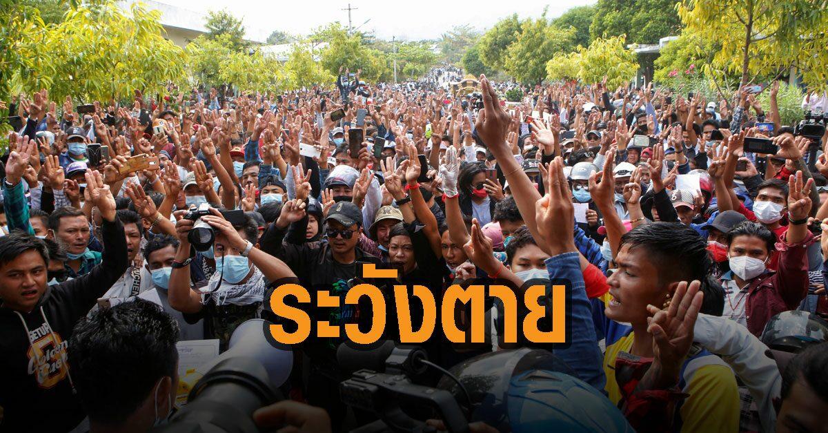 รัฐบาลทหารพม่า ชี้ ม็อบต้านรัฐประหาร ยั่วยุ เยาวชน เตือนลงถนนอาจตายได้