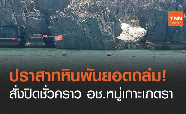 ปราสาทหินพันยอด ถล่ม! สั่งปิดชั่วคราว อุทยานแห่งชาติหมู่เกาะเภตรา สตูล
