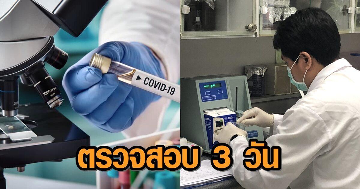 กรมวิทยาศาสตร์ฯ เผยใช้เวลา 3 วัน ตรวจสอบคุณภาพ-ความปลอดภัยวัคซีน โควิด-19
