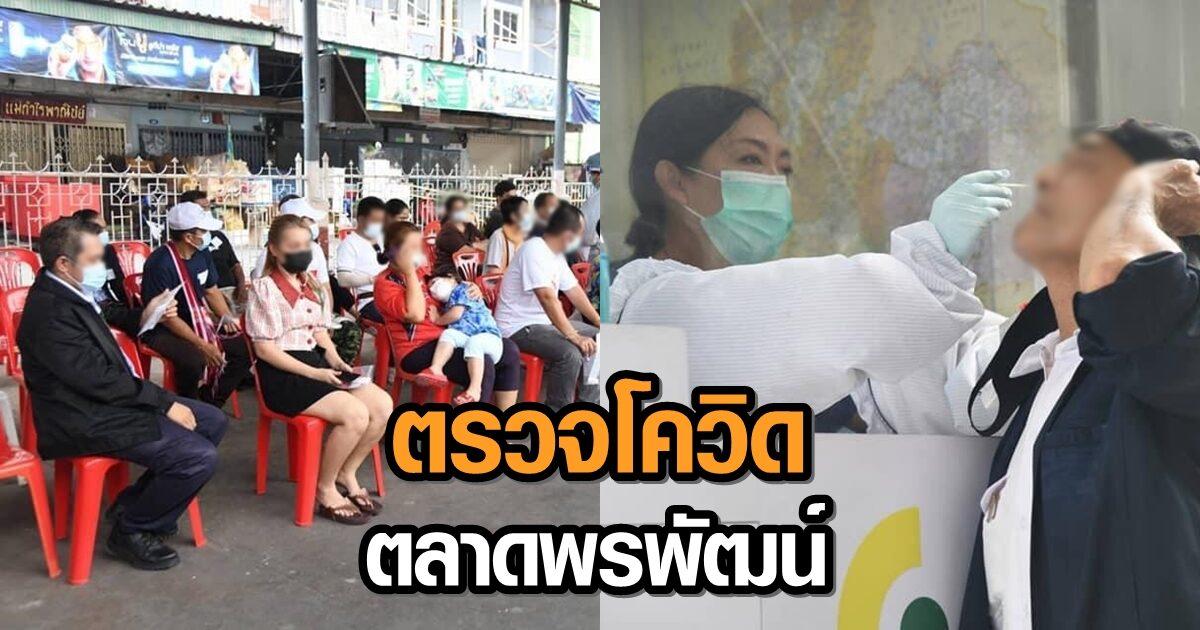 ปทุมธานี พบผู้ป่วยโควิดใหม่ 36 ราย-ปชช.ย่านตลาดพรพัฒน์เข้ารับการตรวจหาเชื้อ