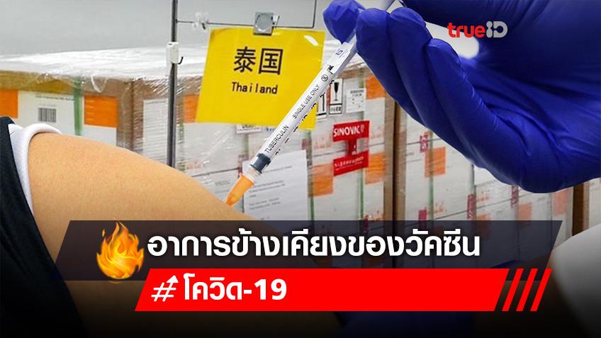 นพ.ยง แนะคนไทยทำความเข้าใจ อาการข้างเคียง อาการแทรกซ้อน วัคซีนโควิด