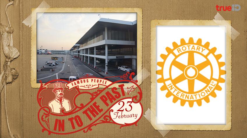 Into the past : สร้าง สนามบินดอนเมือง เสร็จสมบูรณ์ , วันก่อตั้งโรตารีสากล (23ก.พ.)