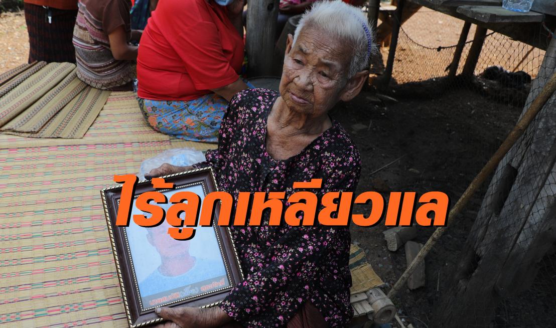 รันทด! หญิงชราวัย 89 ใช้ชีวิตลำพัง หลังลูกชายเสียชีวิต เคราะห์ซ้ำตาบอด 2 ข้าง ไร้ลูกหลานคอยดูแล
