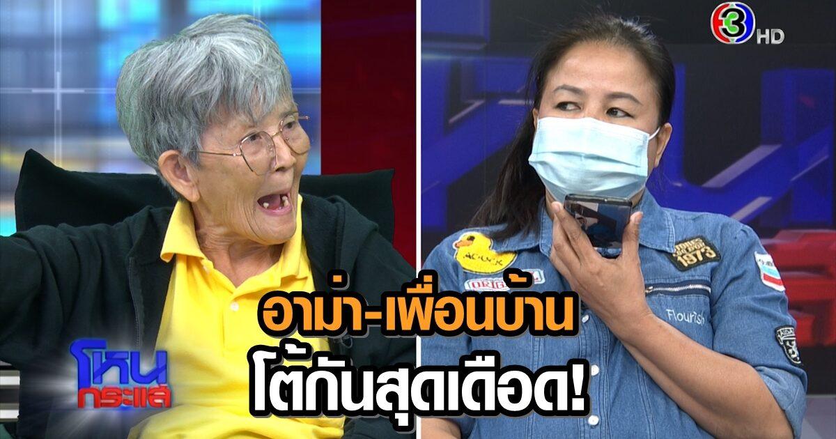 'อาม่า' ปะทะเพื่อนบ้านหัวร้อน ลั่นไม่เคยด่าแต่ถูกตบฟันร่วง คู่กรณีสุดทน แจงปมเดือด