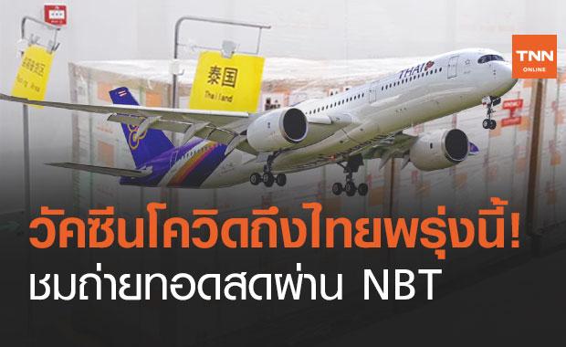 """วัคซีนโควิด """"ซิโนแวค"""" จากจีนถึงไทยพรุ่งนี้ 11.05 น. ชมสดผ่าน NBT"""