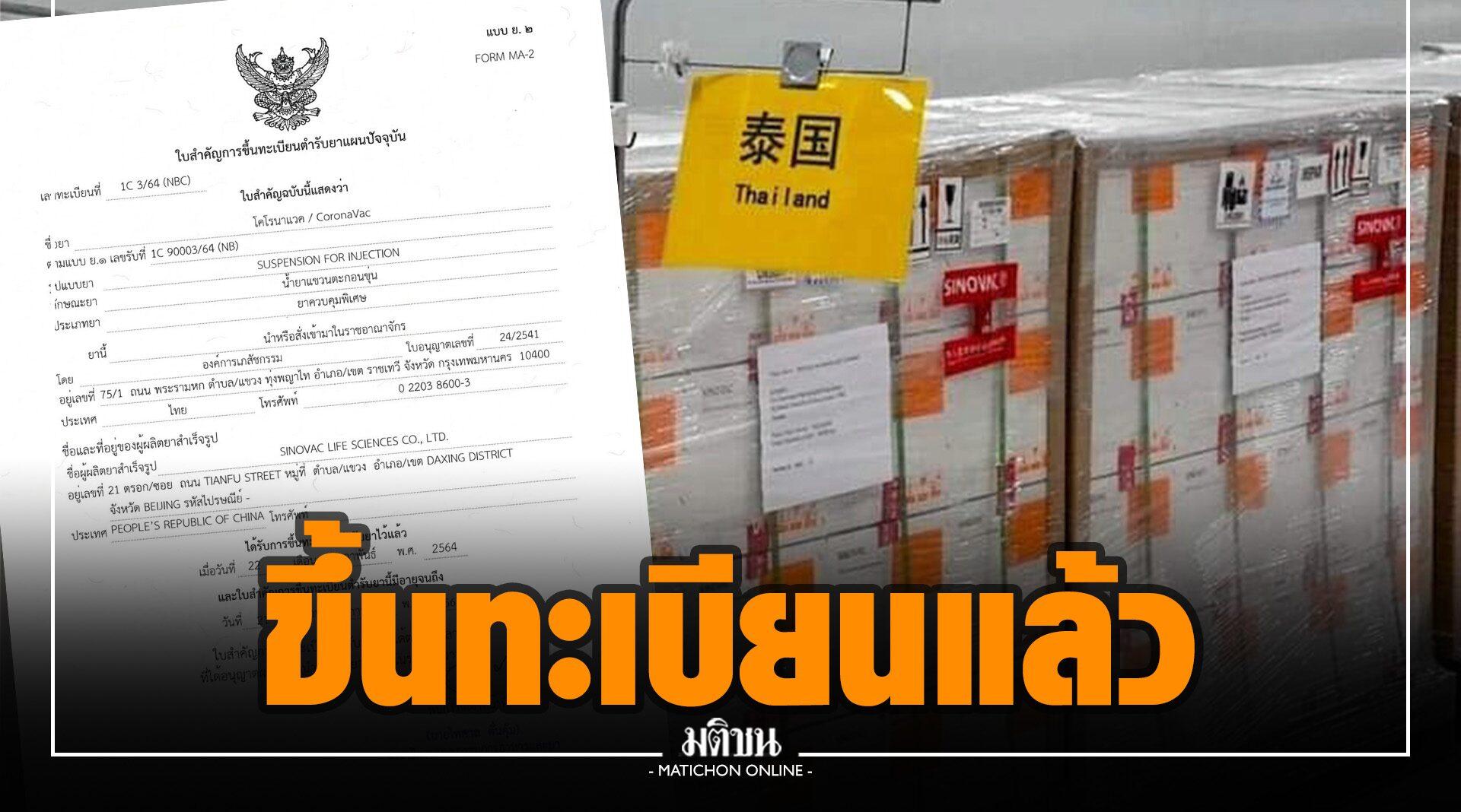 อย. ขึ้นทะเบียน 'วัคซีนซิโนแวค' ก่อนวัคซีนถึงไทยพรุ่งนี้