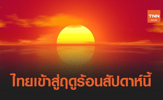 สิ้นสุดฤดูหนาว! อุตุฯยืนยันไทยเข้าสู่หน้าร้อนเป็นทางการในสัปดาห์นี้