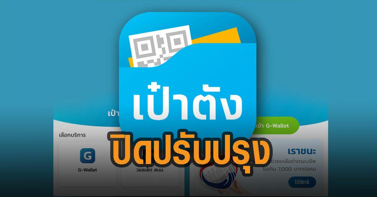 กรุงไทย ประกาศ ปิดปรับปรุง 'เป๋าตัง' คืนนี้ 23.00-06.00น.