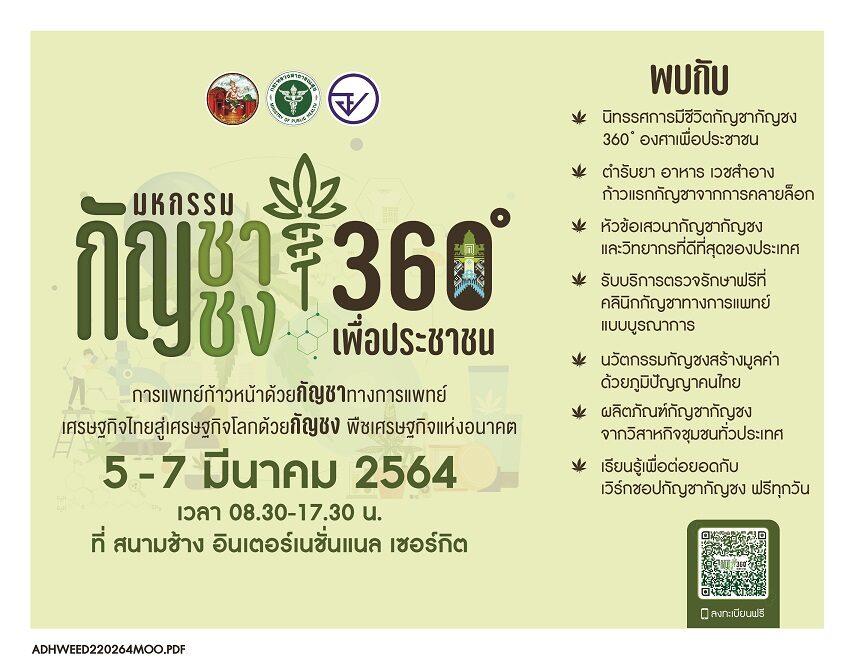 5-7 มี.ค. สธ.จัดงานใหญ่ กัญชากัญชง 360 องศา สนามช้าง อินเตอร์เนชั่นแนล บุรีรัมย์
