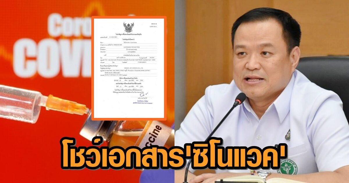 'อนุทิน' โชว์เอกสารวัคซีนโควิด-19 'ซิโนแวค' ขึ้นทะเบียนในไทยแล้ว ก่อนวัคซีนถึงไทยพรุ่งนี้