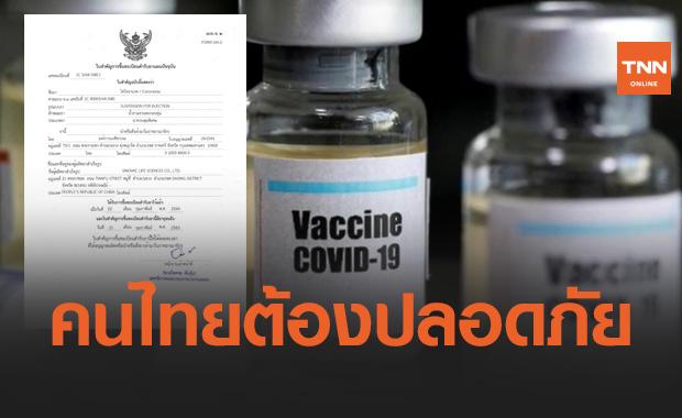 คนไทยต้องปลอดภัย 'อนุทิน' โชว์เอกสารใบขึ้นทะเบียนวัคซีนโควิดซิโนแวค
