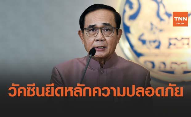 'บิ๊กตู่' ยืนยันรัฐบาลจัดหาวัคซีนให้คนไทยทั้งประเทศ ยึดหลักความปลอดภัย
