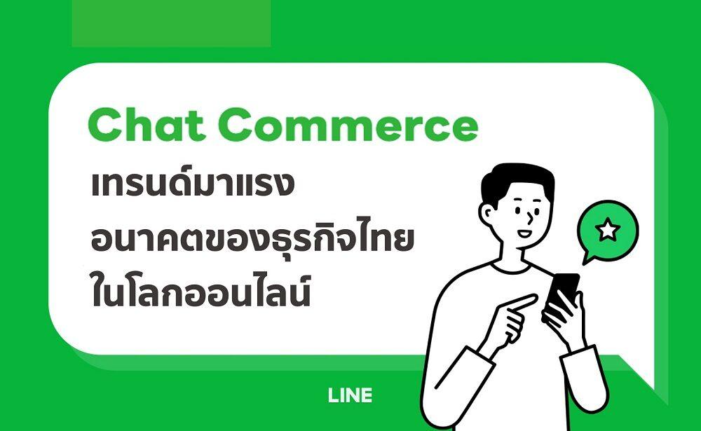 LINE ชี้ Chat Commerce เทรนด์มาแรง อนาคตของธุรกิจไทยยุคออนไลน์