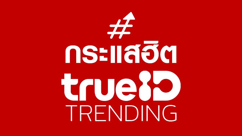 #กระแสฮิต trueID Trending วันนี้ 27 ตุลาคม  รอบเย็นวันนี้ มีอะไรน่าสนใจ กดเลย!