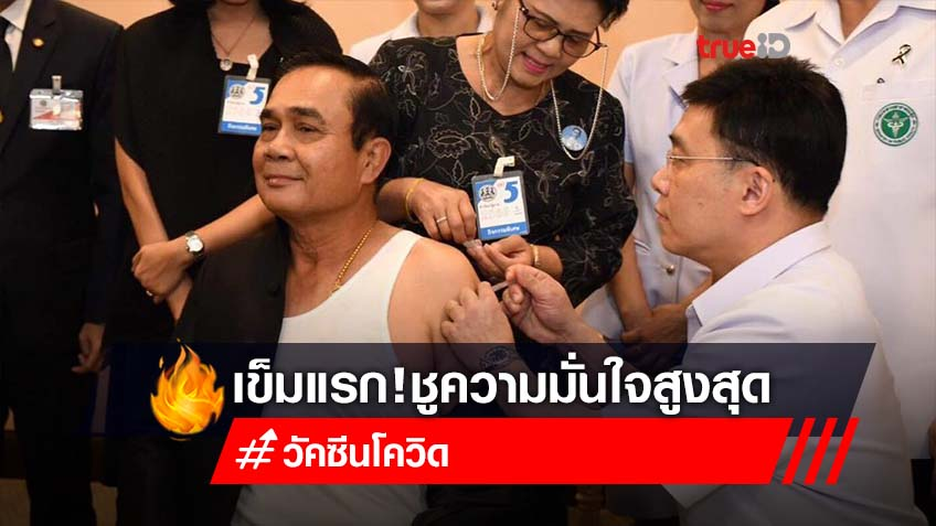 'อนุทิน' เผยวัคซีน 2 ยี่ห้อถึงไทยพรุ่งนี้ 'บิ๊กตู่' ได้เข็มแรก เพราะเป็น 'ผู้นำประเทศ' ฉีดของแอสตร้าเซนเนก้า
