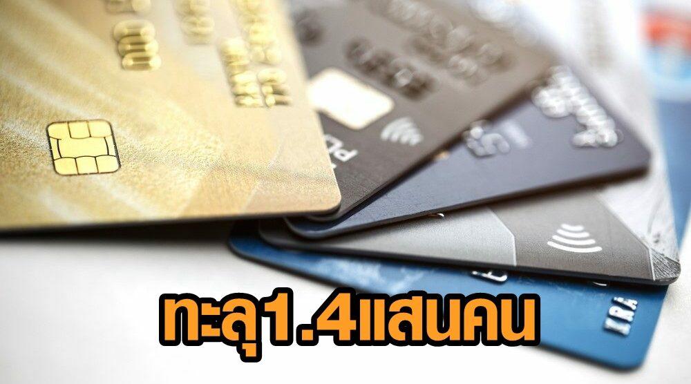 คนไทยหนี้พุ่ง! ยื่นขอไกล่เกลี่ย 9 วัน ทะลุ 1.4 แสนคน กว่า 3.1 แสนรายการ
