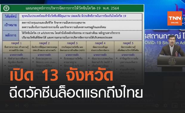 ฟังชัดๆ! แผนฉีดวัคซีนกลุ่มแรก 13 จังหวัดล็อตแรกเดินทางถึงไทย (คลิป)