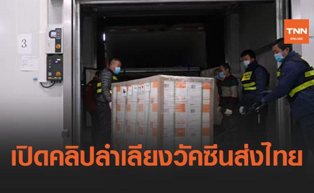 """สถานทูตจีน เปิดคลิป """"วัคซีนโควิด"""" ของซิโนแวค ขณะลำเลียงก่อนส่งมาไทย"""