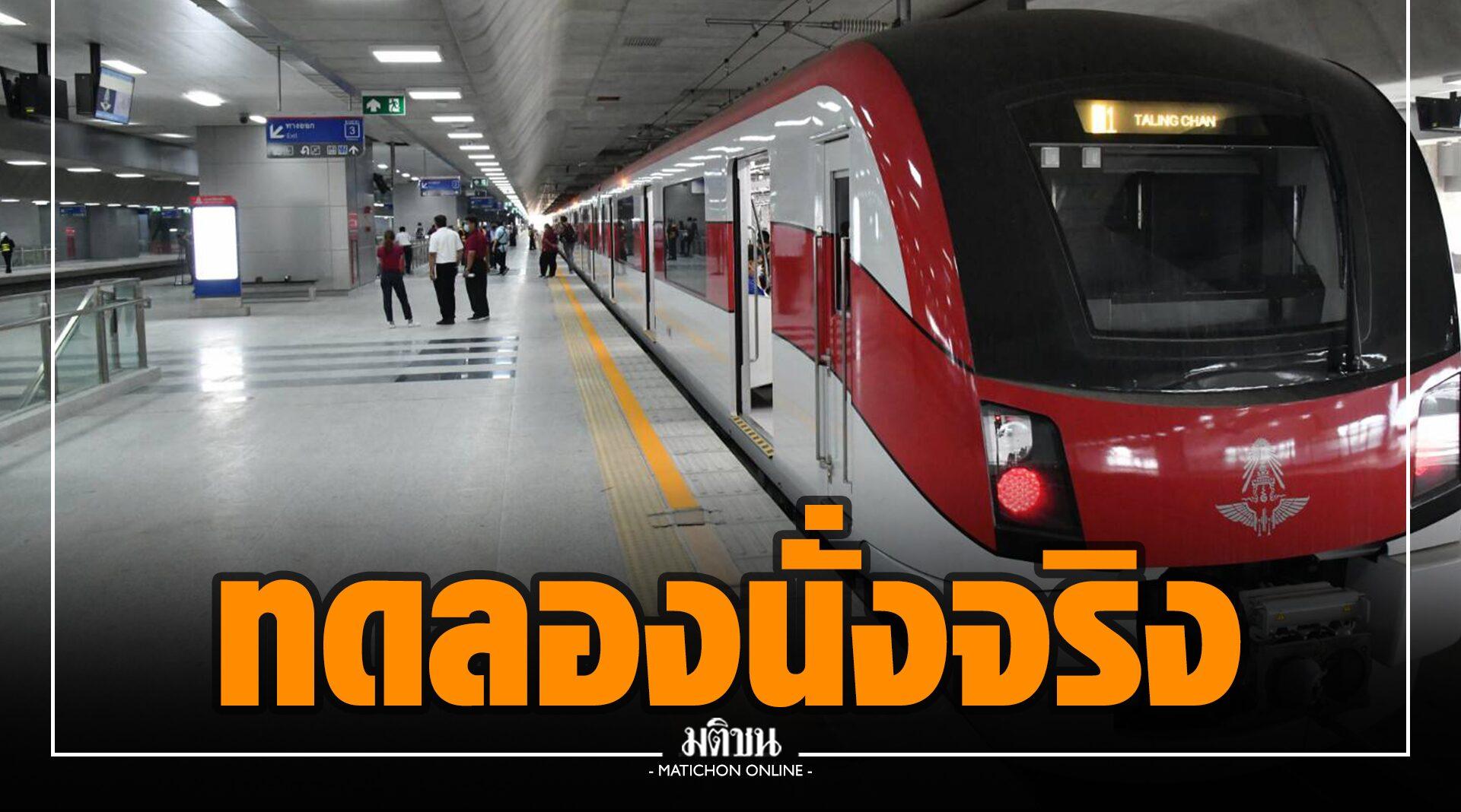 วิ่งฉิว! 26 มี.ค. 'ร.ฟ.ท.' เล็งเปิดทดลองนั่งรถไฟสายสีแดง