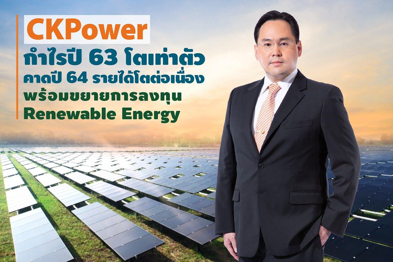 """""""CKPower""""โชว์กำไรปี'63 โตเท่าตัว คาดปี 2564 รายได้โตต่อเนื่อง 10-15% พร้อมขยายลงทุนพลังงานหมุนเวียนเพิ่ม"""