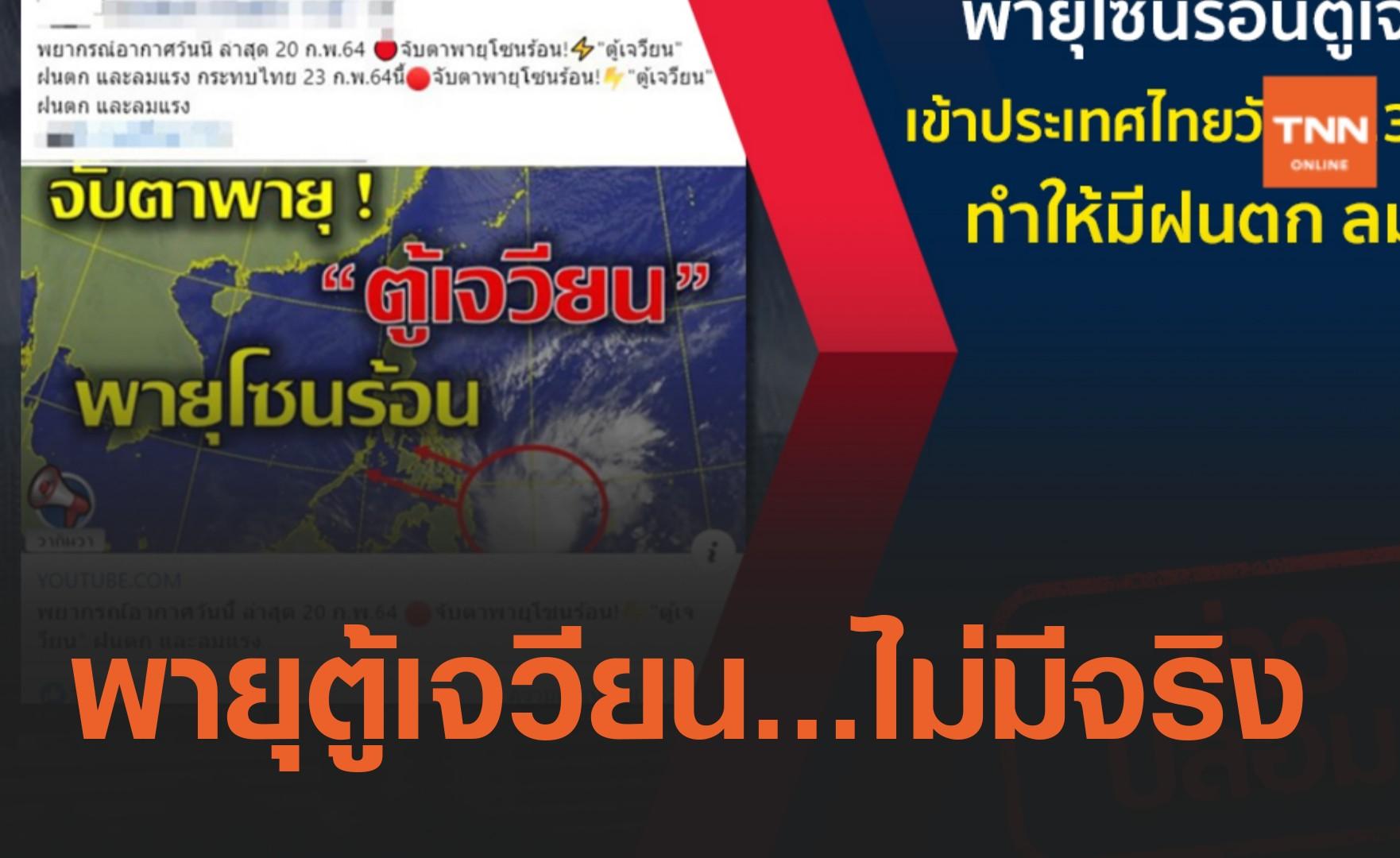 ข่าวปลอม อย่าแชร์! พายุโซนร้อนตู้เจวียน เข้าประเทศไทยวันที่ 23 ก.พ.นี้