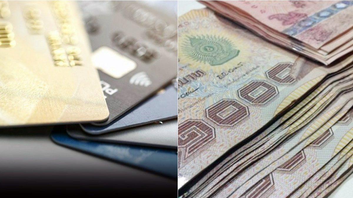 ยังไม่หมดเวลา! แห่แก้หนี้รูดปรื๊ดพุ่ง1.48 แสนราย ลูกหนี้ยื่นฟรีถึง14เมย.นี้