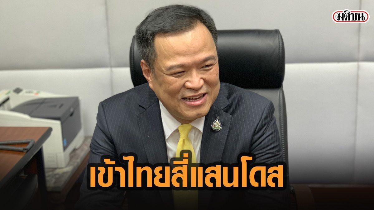 อนุทิน โชว์ พรุ่งนี้วัคซีน 2 บริษัท ล็อตแรก เข้าไทยเกือบ 400,000 โดส