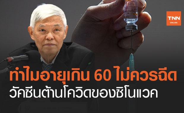 """""""หมอยง"""" ไขข้อข้องใจ เหตุใดวัคซีนโควิดของซิโนแวค ไม่ฉีดให้คนอายุเกิน 60"""