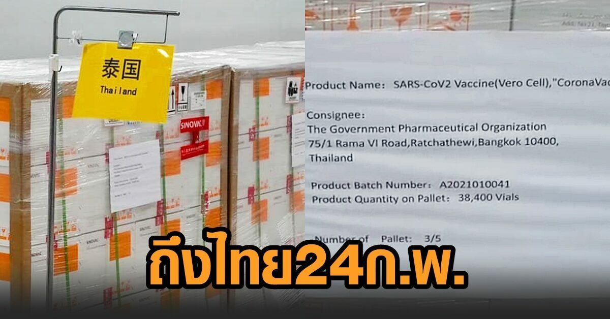 บิ๊กตู่ โพสต์ วัคซีนโควิด 2 แสนโดส มาถึงไทย 24 ก.พ.นี้ ล็อต 2-3 ตามมาในเดือน มี.ค.-เม.ย.