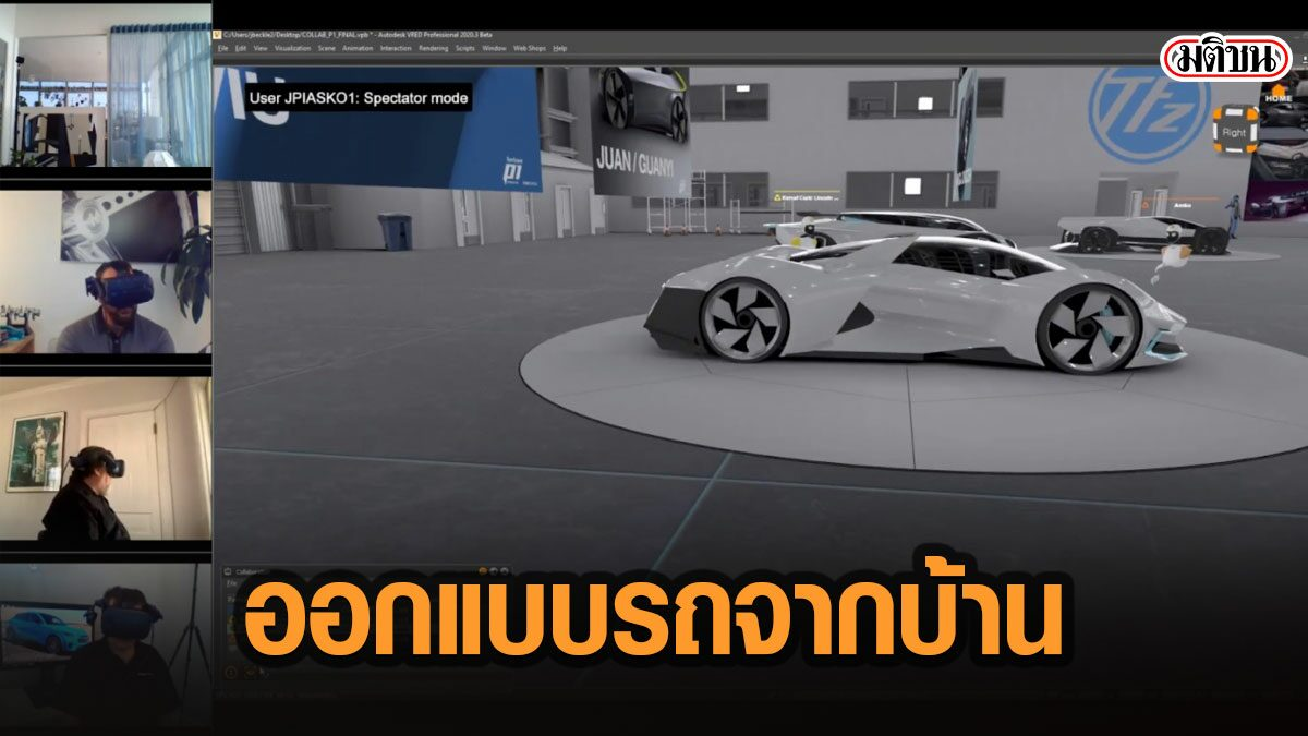 'ฟอร์ด'โชว์เหนือ ทีมออกแบบรถใช้ Virtual Reality นั่งทำงานจากบ้านช่วงโควิด