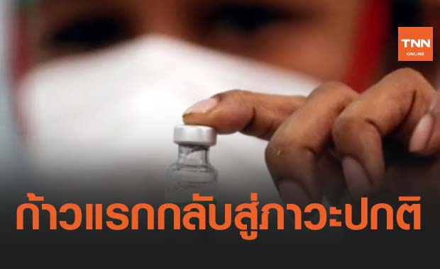 เกาหลีใต้ชี้วัคซีนเป็นก้าวแรกของการกลับสู่ภาวะปกติ