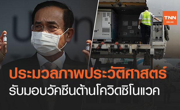 ประมวลภาพ 'วัคซีนซิโนแวค' ถึงประเทศไทย