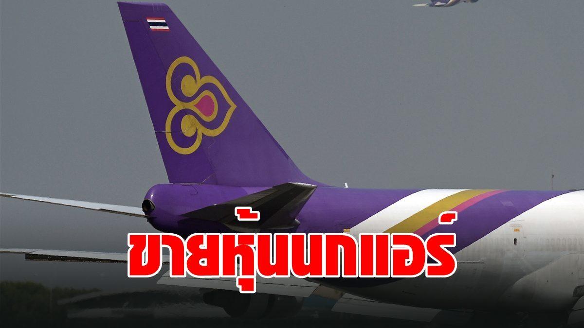 การบินไทย  ขายหุ้นนกแอร์ ลดภาระหนี้- ประกาศ 1 เม.ย. เปิดให้เอกชน เสนอราคาซื้อตึกศูนย์ลูกเรือหลักสี่