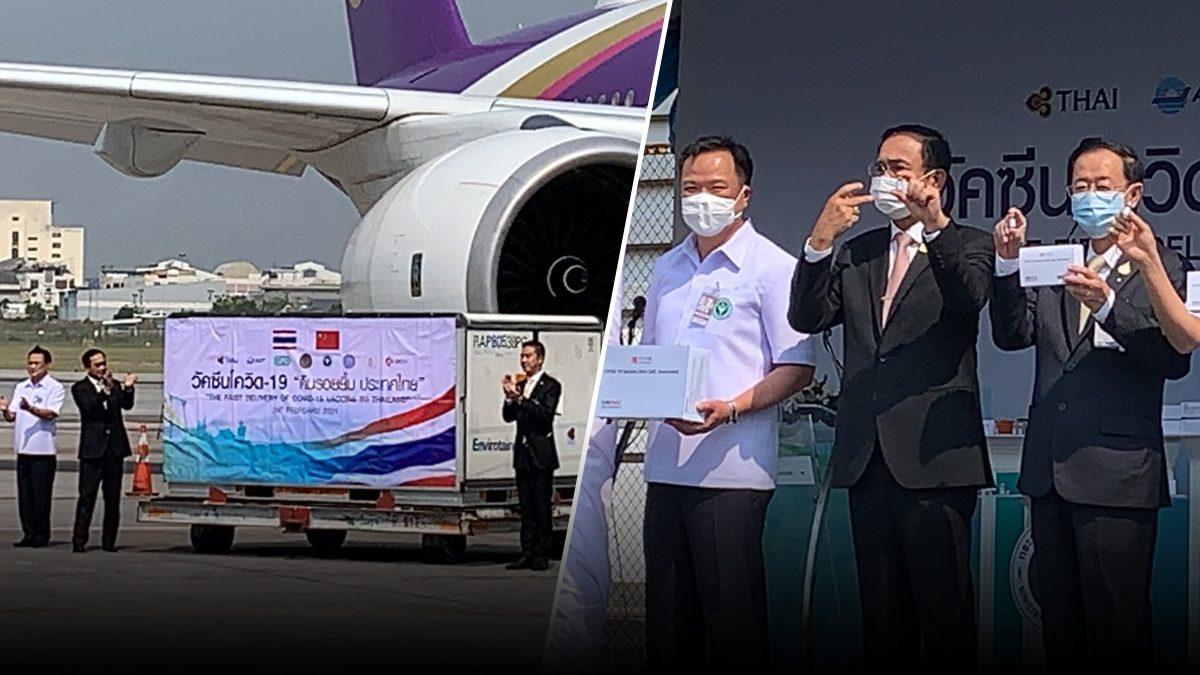 นายกฯ ปลื้ม วัคชีนล็อตแรกถึงไทยแล้ว ขอบคุณรัฐบาลจีน ส่งมอบตามกำหนด
