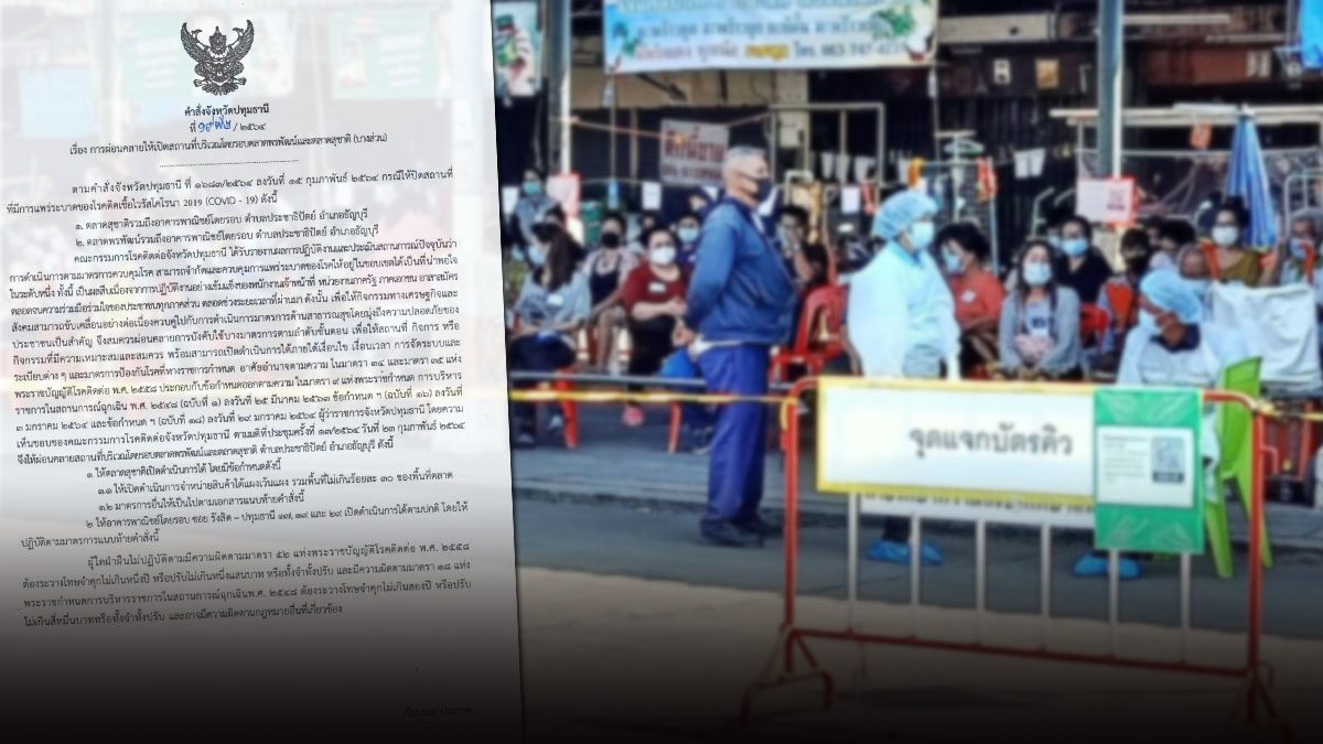 ผู้ว่าฯปทุมธานี ออกคำสั่งผ่อนคลายพื้นที่รอบตลาดพรพัฒน์-ตลาดสุชาติ