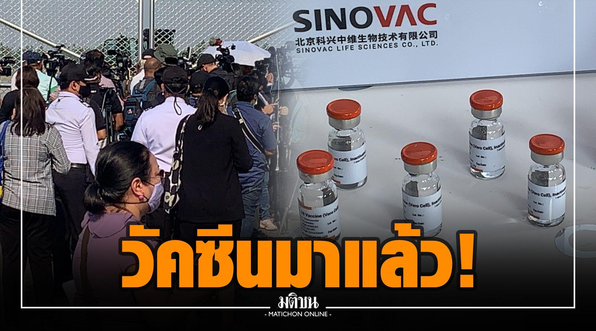 สุวรรณภูมิคึกคัก! 'บิ๊กตู่' เป็นประธานรับวัคซีนชิโนแวค ภายใต้ชื่อ วัคซีนโควิด-19 คืนรอยยิ้มประเทศไทย