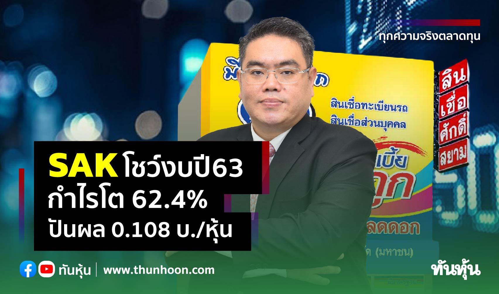 SAK โชว์งบปี 63 กำไรโต 62.4% ปันผล 0.108 บ./หุ้น