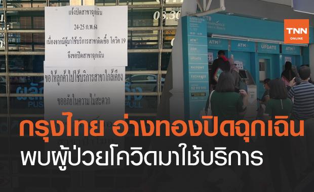 """กรุงไทย สาขาอ่างทองปิดฉุกเฉิน! หลังพบผู้ป่วยโควิดมาสมัคร """"เราชนะ"""""""