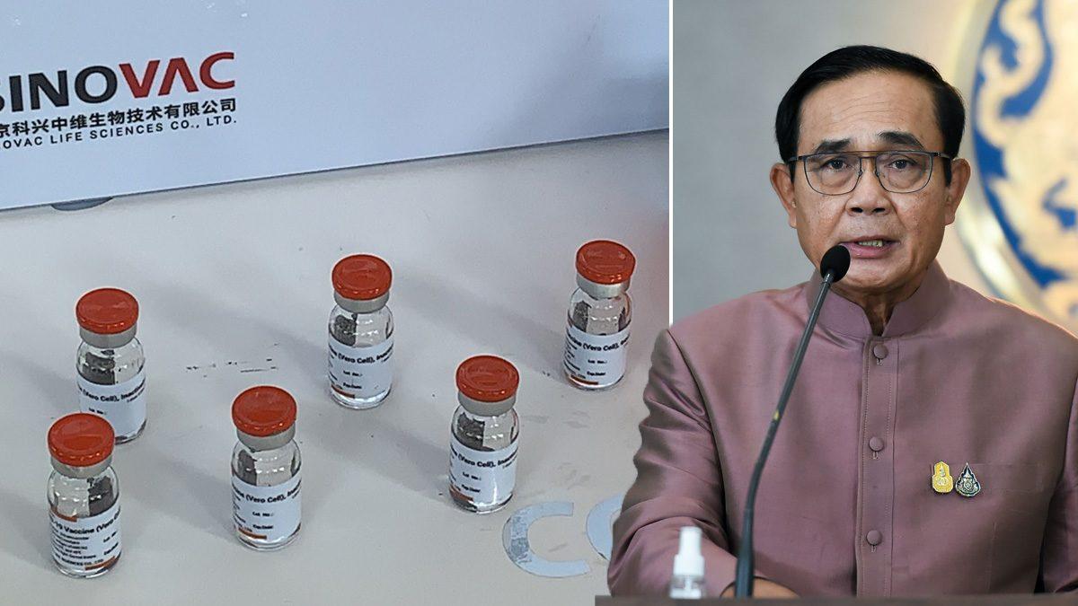 'บิ๊กตู่' เป็นประธาน รับวัคซีนชิโนแวค คืนรอยยิ้มประเทศไทย