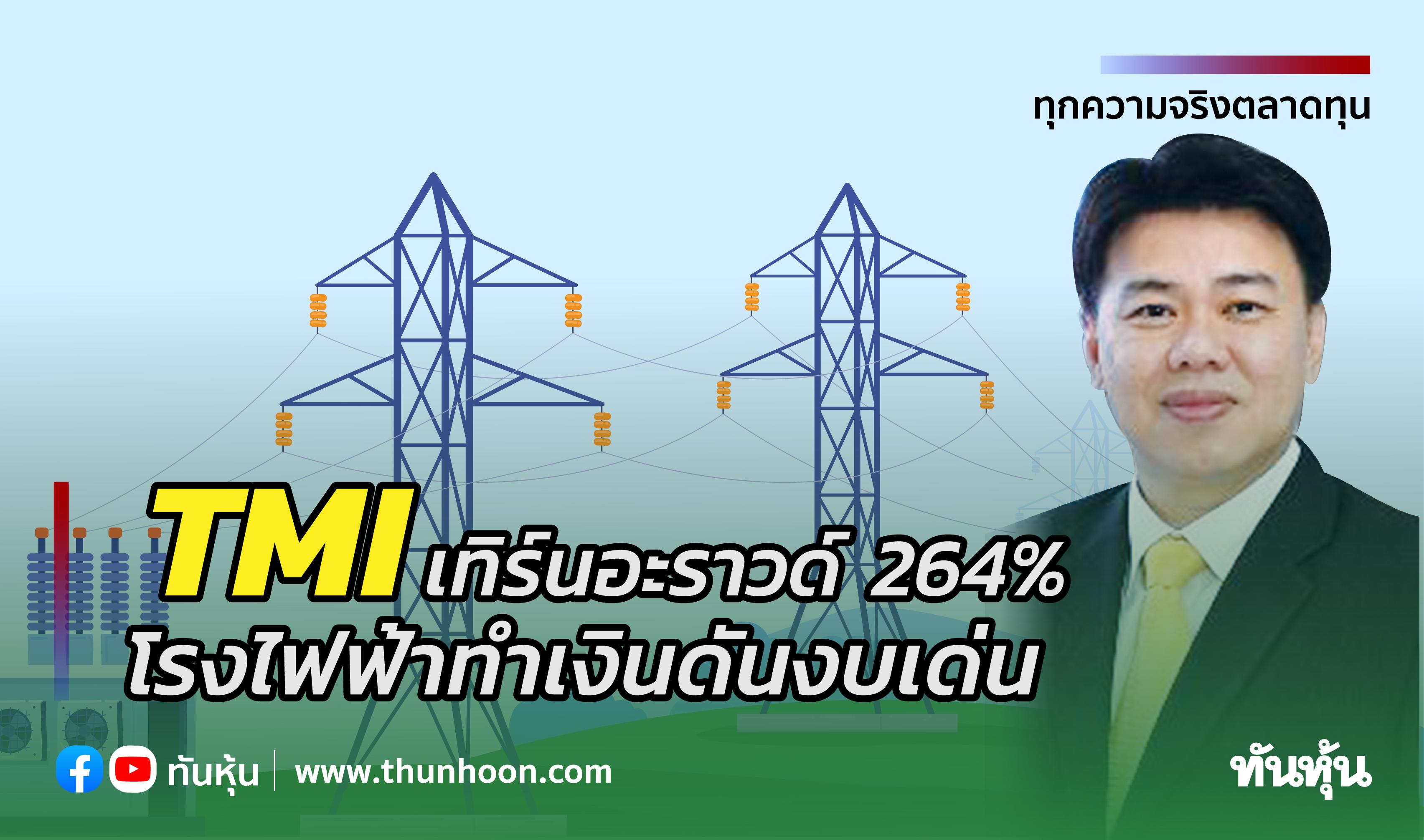 TMIเทิร์นอะราวด์264% โรงไฟฟ้าทำเงินดันงบเด่น