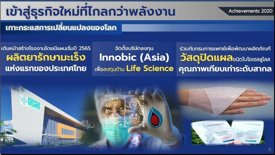 ปตท.ลุยผลิตยารักษามะเร็งตัวแรกของไทยปี65