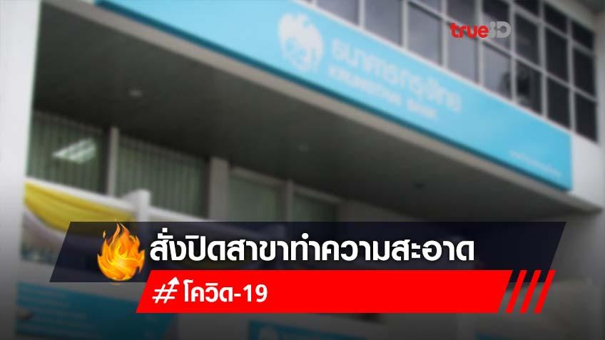 กรุงไทย แจ้งปิดสาขาอ่างทองชั่วคราว 24-28 ก.พ. ฉีดยาฆ่าเชื้อป้องกันโควิด