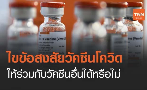 ไขปมข้อสงสัย วัคซีนโควิด สามารถให้ร่วมกับวัคซีนอื่นได้หรือไม่