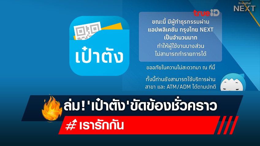 แอพพ์ล่ม! กรุงไทย ประกาศ 'เป๋าตัง' ขัดข้องชั่วคราว เร่งแก้ไข คาดกลับมาใช้ได้ 11 โมงนี้