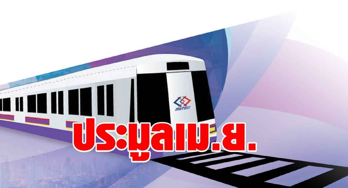 รฟม. เคาะ เม.ย. เปิดประมูลรถไฟฟ้าสีม่วงใต้ วงเงิน 1 แสนล้าน  ตั้งเป้าเปิดให้บริการ มี.ค. 70