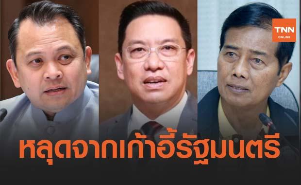 'ณัฎฐพล-พุทธิพงษ์-ถาวร' หลุดจากตำแหน่งรัฐมนตรีทันที